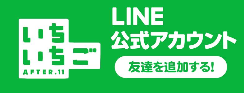 いちいちご LINE@友達に追加する!